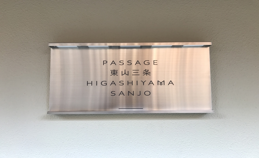 PASSAGE東山三条
