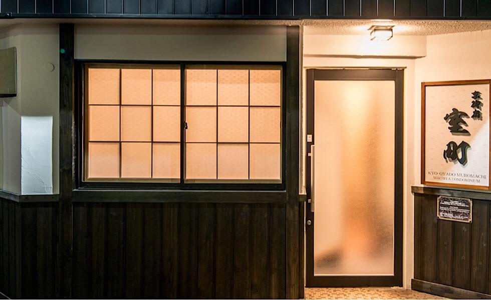 京御宿 室町