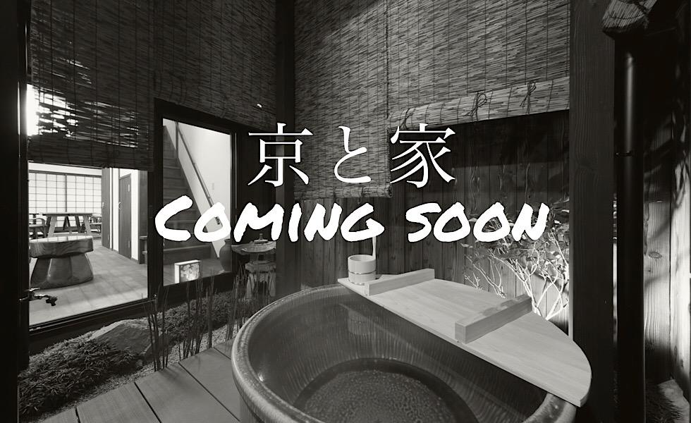 京と家月の湯シリーズ